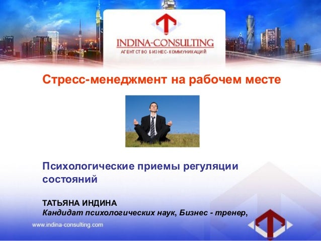 Стресс Менеджмент на рабочем месте Татьяна Индина 2013
