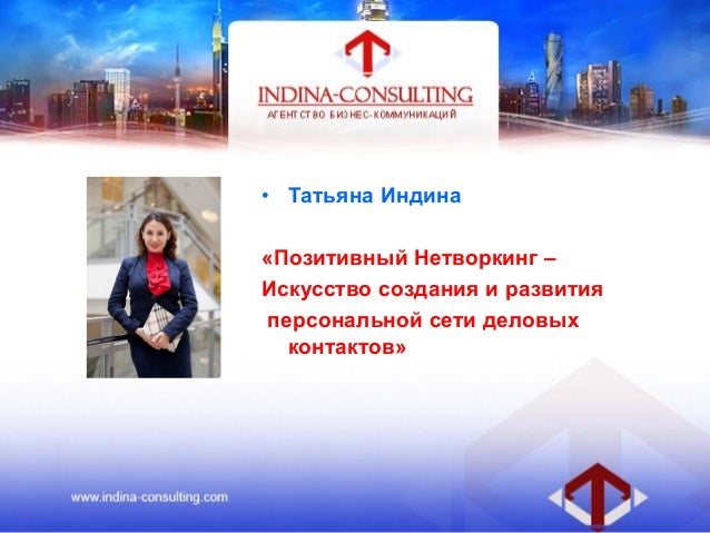 Позитивный Бизнес Нетворкинг Татьяна Индина