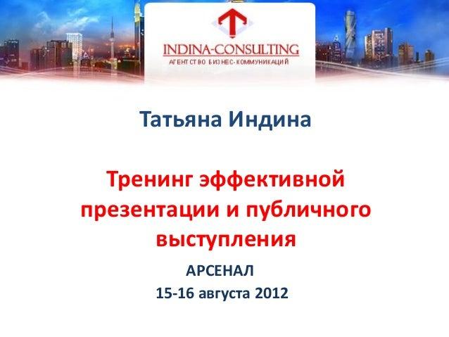 Эффективная Презентация и Публичное Выступление Татьяна Индина