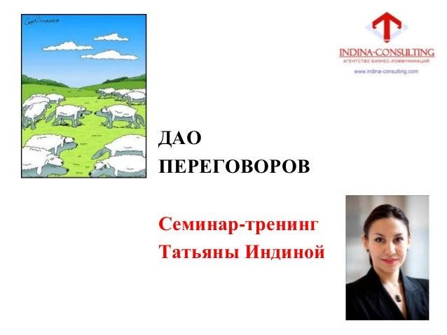 Дао Переговоров Татьяна Индина (Техники и алгоритмы успешных переговоров)