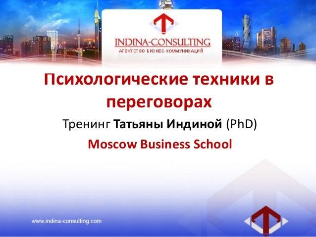 Психологические техники впереговорахТренинг Татьяны Индиной (PhD)Moscow Business School
