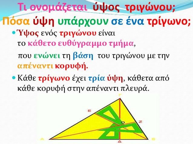 Τι ονομάηεται φψοσ τριγϊνου;Πόςα φψθ υπάρχουν ςε ζνα τρίγωνο; Ύψοσ ενόσ τριγώνου εύναιτο κϊθετο ευθύγραμμο τμόμα,που ενών...