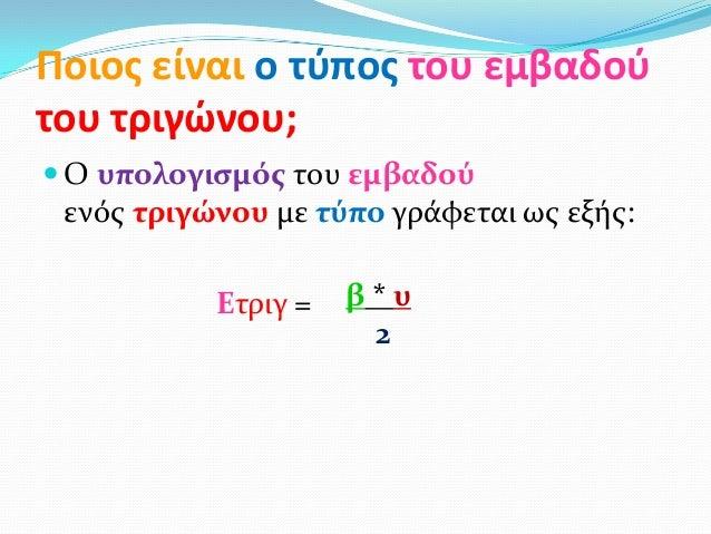 Ποιοσ είναι ο τφποσ του εμβαδοφτου τριγϊνου; Ο υπολογιςμόσ του εμβαδούενόσ τριγώνου με τύπο γρϊφεται ωσ εξόσ:Ετριγ = β * υ2