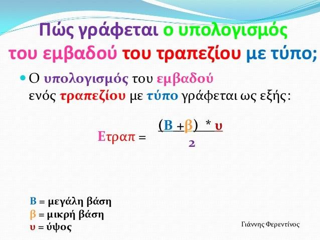 Πϊσ γράφεται ο υπολογιςμόστου εμβαδοφ του τραπεηίου με τφπο; Ο υπολογιςμόσ του εμβαδούενόσ τραπεζύου με τύπο γράφεται ωσ ...