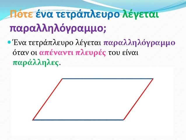 Πότε ζνα τετράπλευρο λζγεταιπαραλλθλόγραμμο; Ένα τετράπλευρο λέγεται παραλληλόγραμμοόταν οι απϋναντι πλευρϋσ του είναιπαρ...