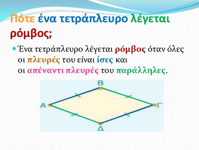 Πότε ζνα τετράπλευρο λζγεταιρόμβοσ; Ένα τετράπλευρο λέγεται ρόμβοσ όταν όλεσοι πλευρϋσ του είναι ύςεσ καιοι απϋναντι πλευ...