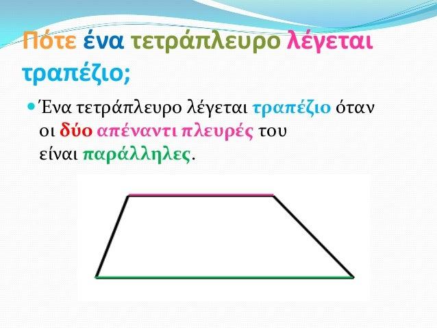 Πότε ζνα τετράπλευρο λζγεταιτραπζηιο; Ένα τετράπλευρο λέγεται τραπϋζιο ότανοι δύο απϋναντι πλευρϋσ τουείναι παρϊλληλεσ.