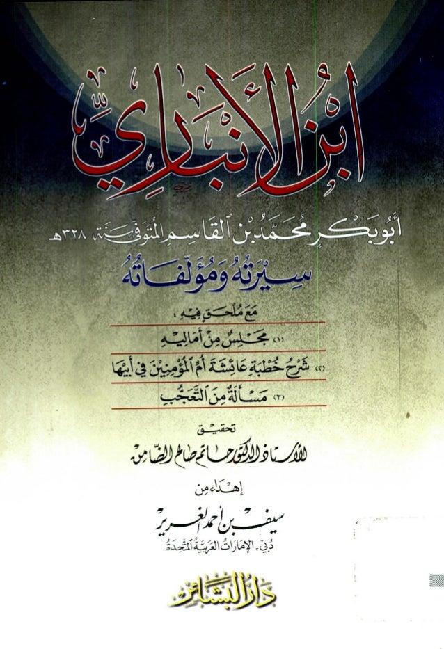 كتاب / ابن الأنباري سيرته ومؤلفاته