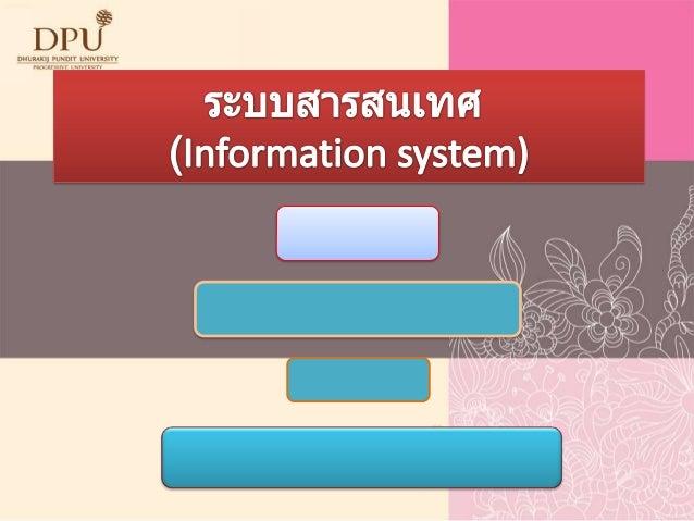 Information)