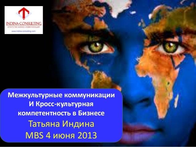 Межкультурные коммуникацииИ Кросс-культурнаякомпетентность в БизнесеТатьяна ИндинаМВS 4 июня 2013