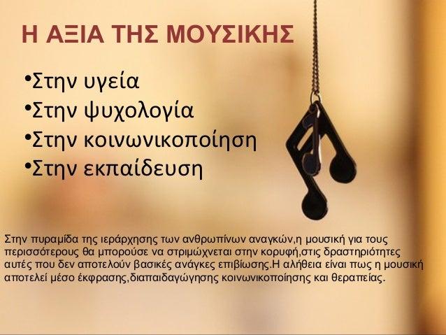 Κάντε κλικ για να επεξεργαστείτε τον υπότιτλο του υποδείγματος12/3/2013Η ΑΞΙΑ ΤΗΣ ΜΟΥΣΙΚΗΣ•Στην υγεία•Στην ψυχολογία•Στην ...