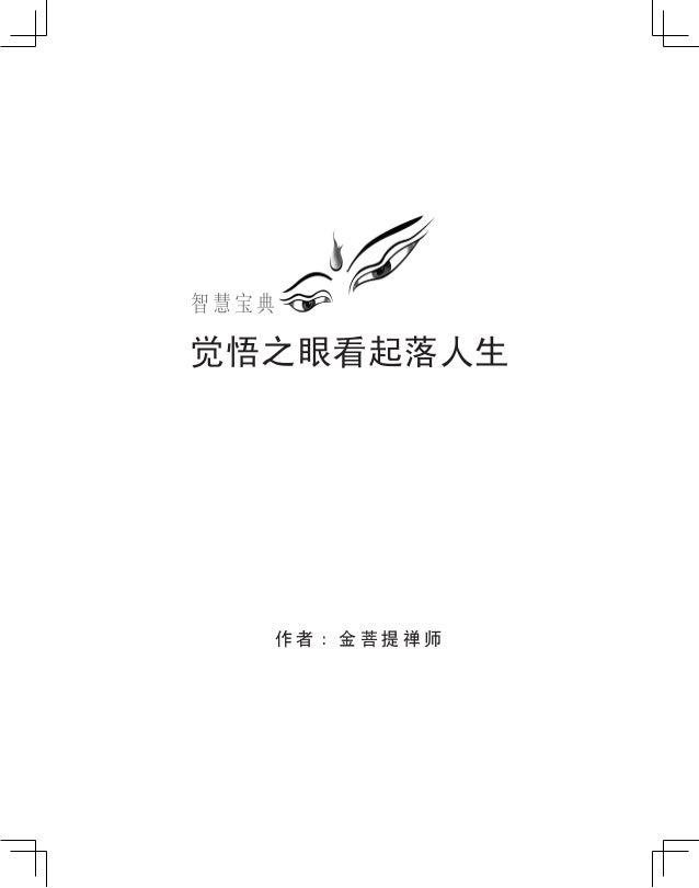 作 者 :金 菩 提 禅 师智 慧 宝 典觉悟之眼看起落人生