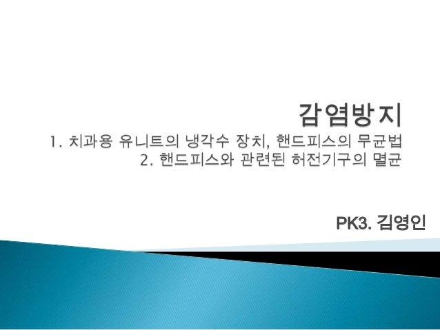 김영인 치과용유닛핸드피스