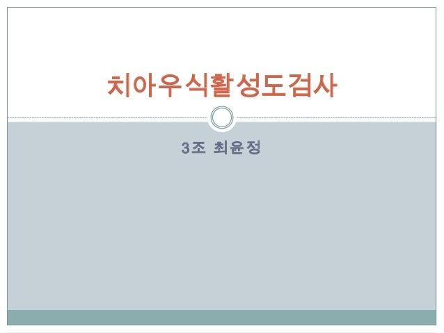 최윤정 스나이더검사