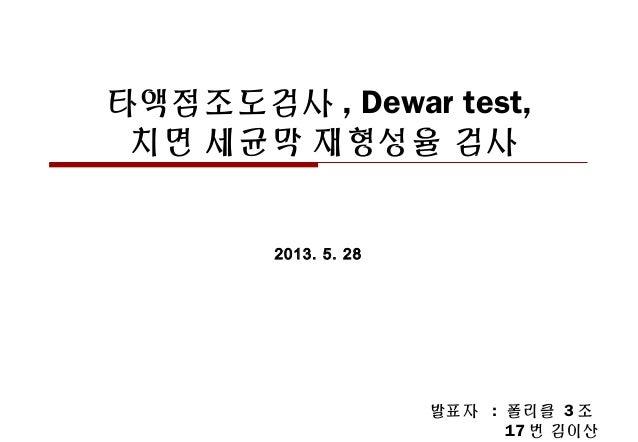 타액점조도검사 , Dewar test,치면 세균막 재형성율 검사2013. 5. 28발표자 : 폴리클 3 조17 번 김이산