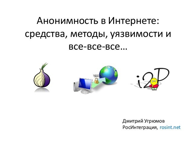 Дмитрий Угрюмов. Анонимность в Интернете: средства, методы, уязвимости и все-все-все.