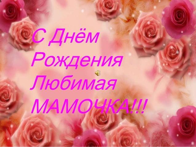 Поздравление милой мамочке с днем рождения