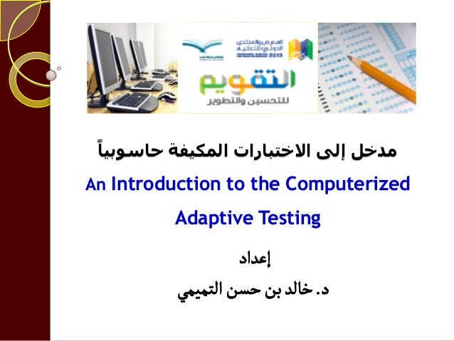 حبسىبٍب انًكٍفت االختببساث إنى يذخمAn Introduction to the ComputerizedAdaptive Testingإغدادد.التمٌميحشن...