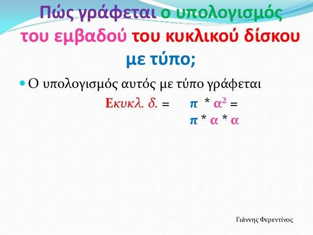 Πώσ γράφεται ο υπολογιςμόστου εμβαδοφ του κυκλικοφ δίςκουμε τφπο; Ο υπολογιςμόσ αυτόσ με τύπο γράφεταιΕκυκλ. δ. =Γιάννησ ...