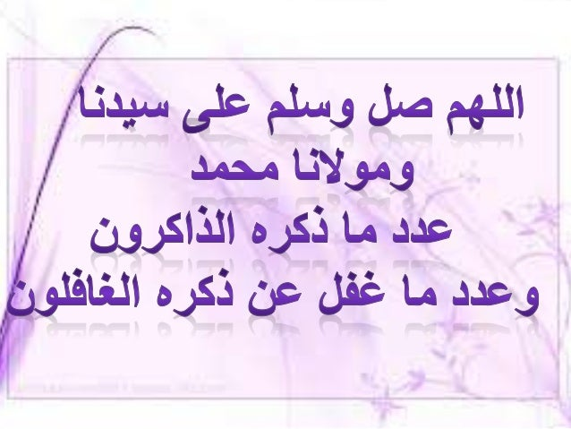 سجل حضورك بالصلاة على النبي عليه أفضل الصلاة والسلام -1-638
