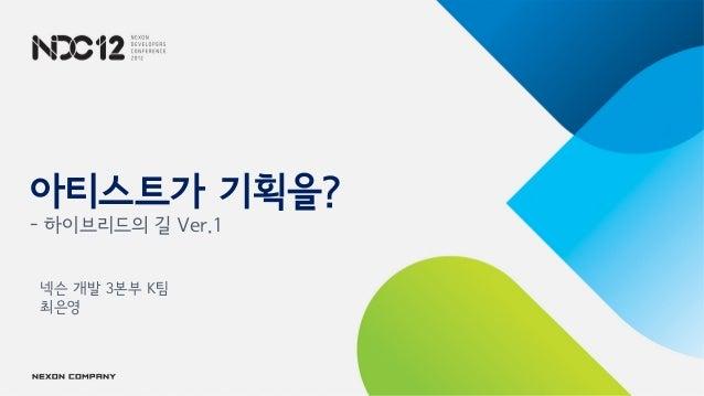 아티스트가 기획을?- 하이브리드의 길 Ver.1넥슨 개발 3본부 K팀최은영