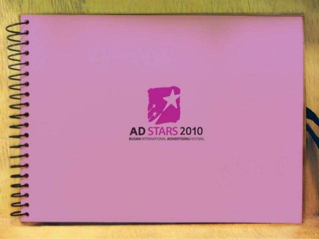 제 5회 모의PT 2010 부산국제광고제의 성공적 행사를 위한 브랜드 커뮤니케이션 기획서