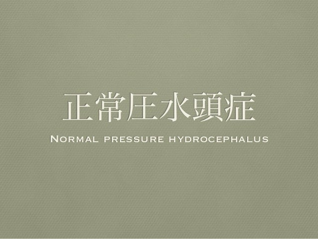 正常圧水頭症