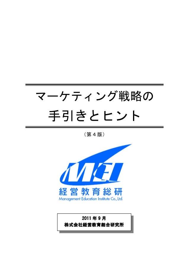 マーケティング戦略の手引きとヒント(第4版)2011 年 9 月株式会社経営教育総合研究所