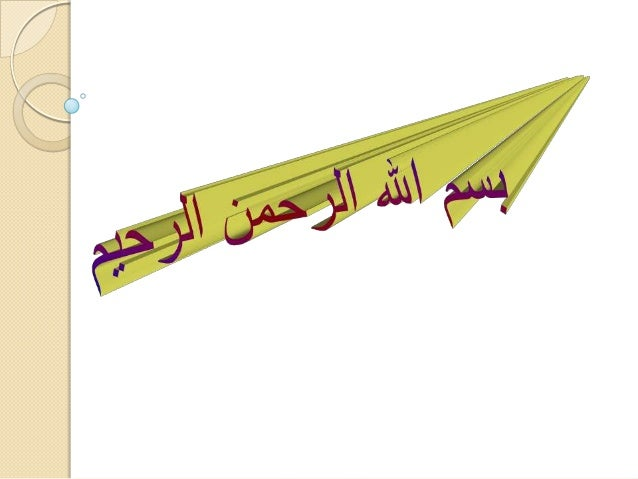 نظام التعليم في مصر والاتجاهات المعاصره 1