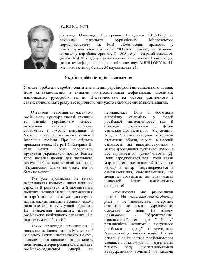 Бакалець Олександр. Українофобія: історія і сьогодення
