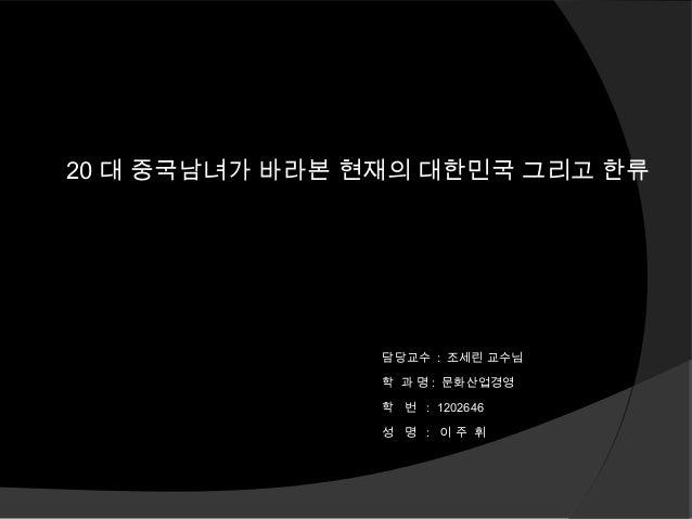 중국이 보는 한국 그리고 한류_이주휘