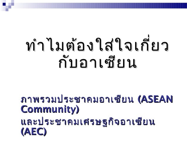 why to know asean