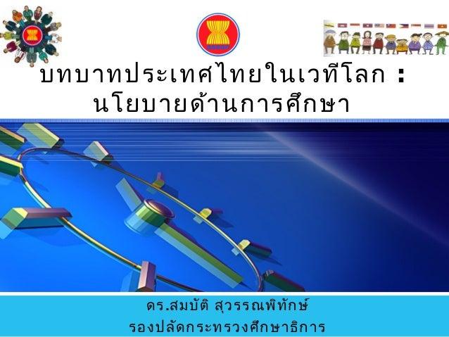 บทบาทประเทศไทยในเวทีโลก นโยบายด้านการศึกษา