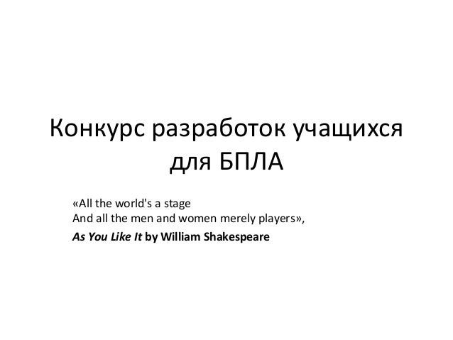 Конкурс разработок учащихсядля БПЛА«All the worlds a stageAnd all the men and women merely players»,As You Like It by Will...