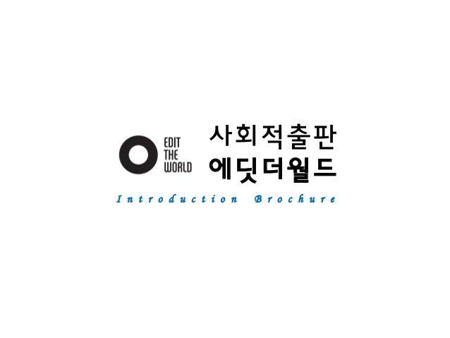 사회적출판 '에딧더월드'(Edit the World) 소개
