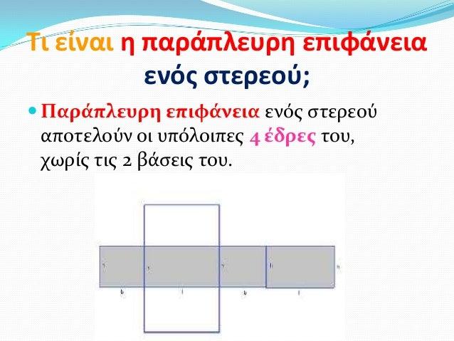 Τι είναι θ παράπλευρθ επιφάνειαενόσ ςτερεοφ; Παρϊπλευρη επιφϊνεια ενόσ ςτερεούαποτελούν οι υπόλοιπεσ 4 ϋδρεσ του,χωρύσ τι...
