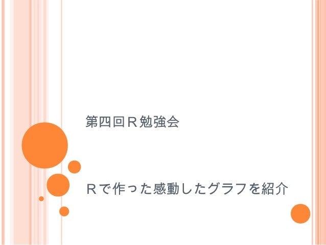 関東第3回ゼロはじめるからR言語勉強会ー グラフ