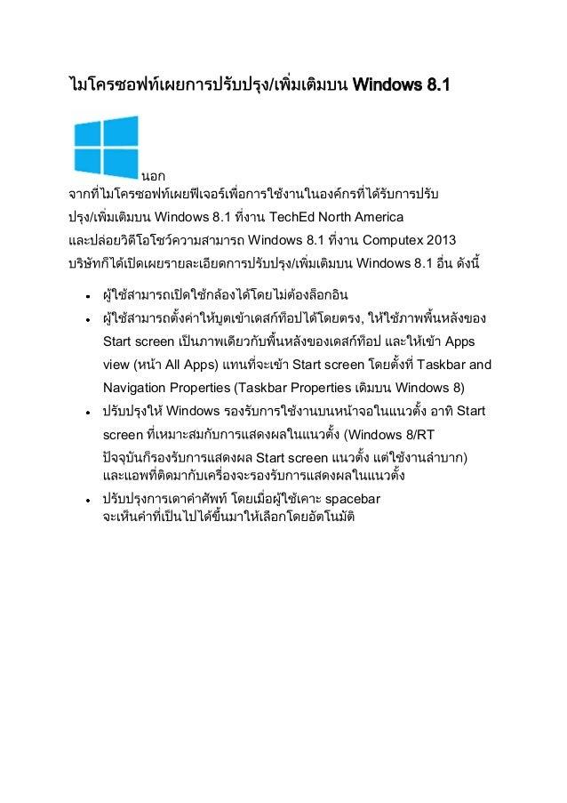Windows 8.1Windows 8.1 TechEd North AmericaWindows 8.1 Computex 2013Windows 8.1,Start screen Appsview ( All Apps) Start sc...