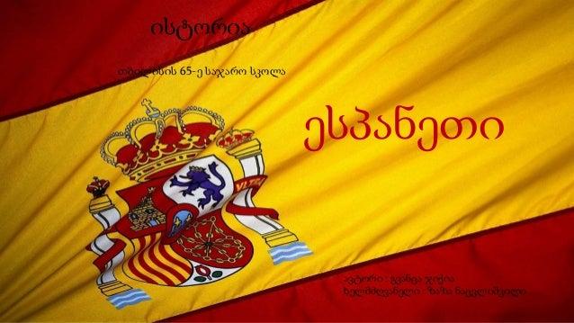 ესპანეთიისტორიათბილისის 65-ე საჯარო სკოლაავტორი : გვანცა ჯიქიახელმძღვანელი : ზაზა ნაცვლიშვილი