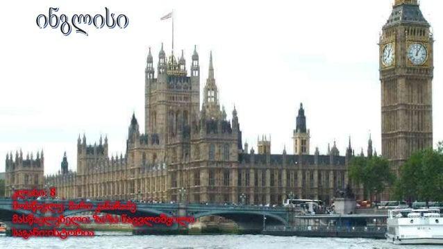 ინგლისის ისტორია არის ევროპის ერთ-ერთი უძველესი და გავლენიანი ხალხის წარსული.როგორც2010 წლის არქეოლოგიური აღმოჩენები ცხადყ...