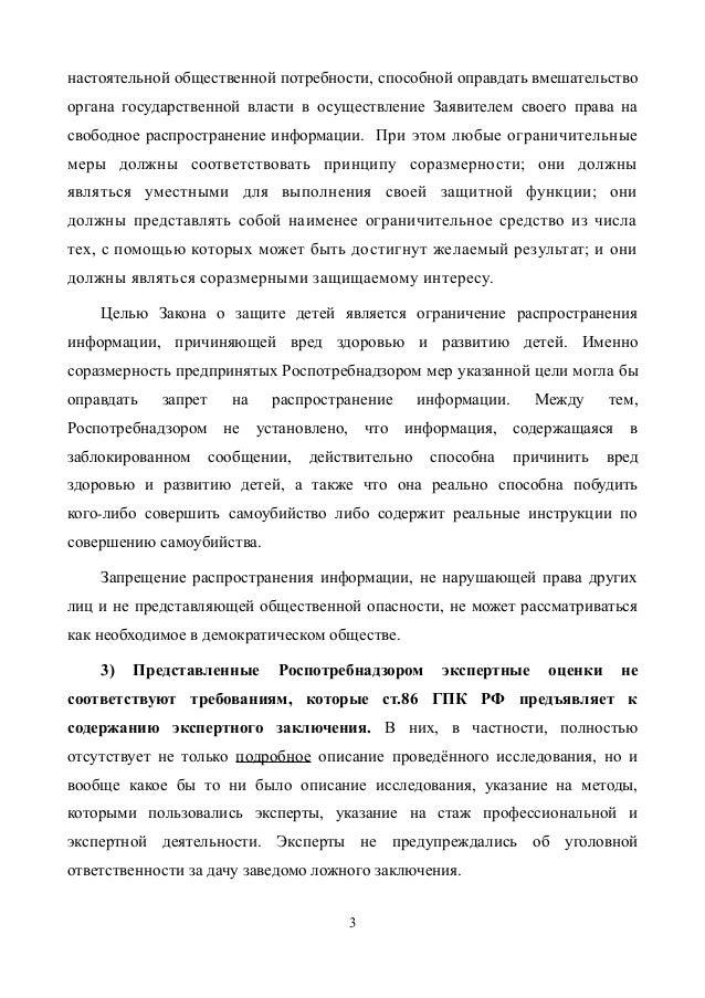 Дополнение К Апелляционной Жалобе По Гражданскому Делу Образец Скачать - фото 5