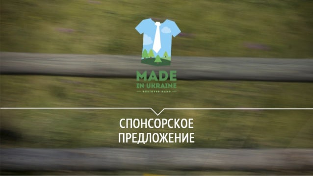 Business Camp Made in Ukraine