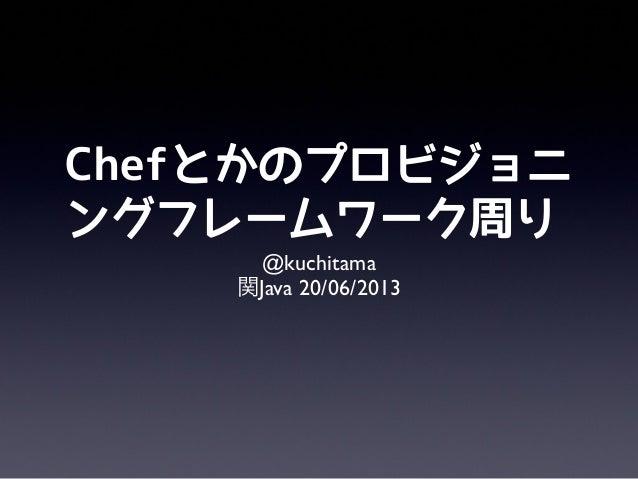 @kuchitama関Java 20/06/2013