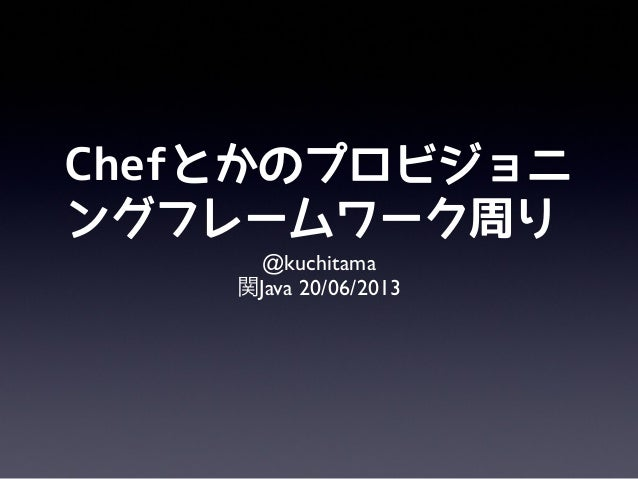 Chefとかプロビジョニングまわり