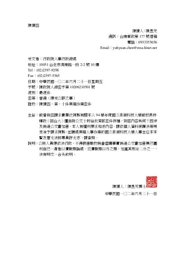 檢舉函偽造公文書教育部存檔