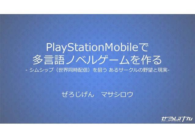 PlayStation Mobileで多言語ノベルゲームを作る_ぜろじげん
