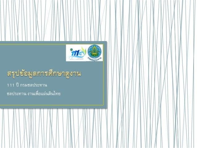 111 ปี กรมชลประทานชลประทาน งานเพื่อแผ่นดินไทย