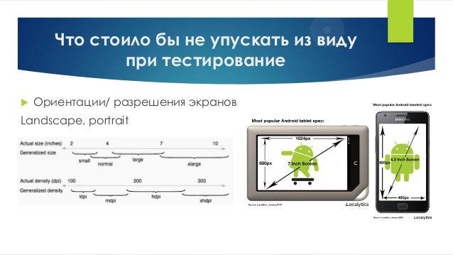 тестирование Android приложений - фото 8