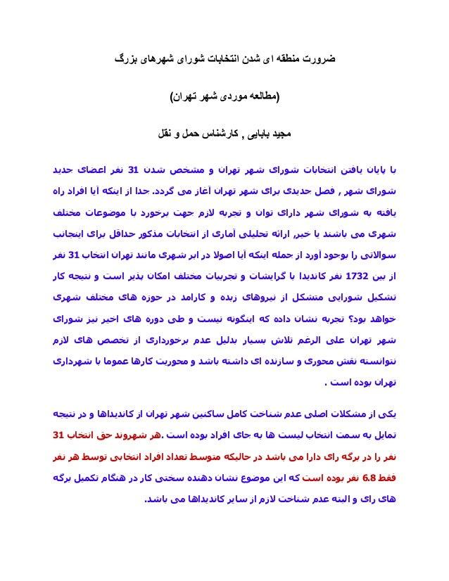 ضرورت منطقه ای شدن انتخابات شورای شهرهای بزرگ
