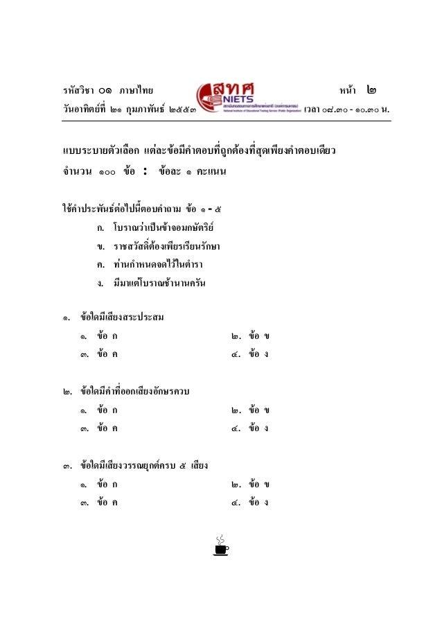 รหัสวิชา ๐๑ ภาษาไทย หนา ๒วันอาทิตยที่ ๒๑ กุมภาพันธ ๒๕๕๓ เวลา ๐๘.๓๐ - ๑๐.๓๐ น.แบบระบายตัวเลือก แตละขอมีคําตอบที่ถูกตอ...